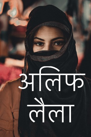 Alif Laila in Hindi. Collection of Arabian Nights stories in Hindi.