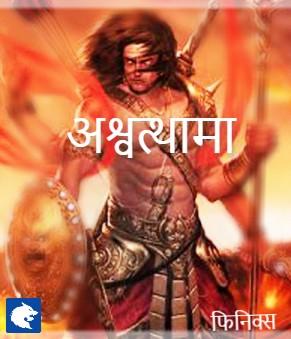 क्या अश्वथामा आज भी जिंदा है? Kya Ashwathama aaj bhi zinda hai ?