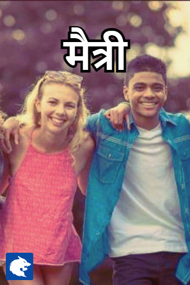 how to make friends in marathi