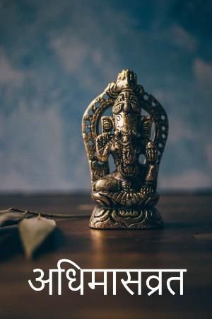 Adhikmas vrat katha