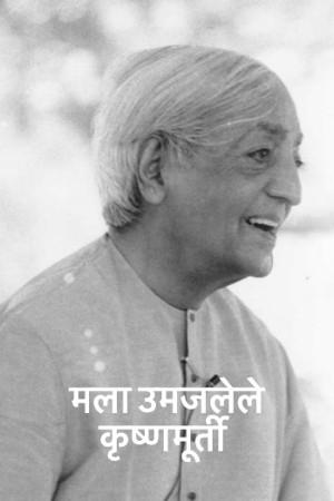 Mala umajlele Krishnamurthi. Questions and Answers by Krishnamurthi.