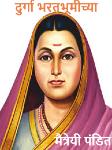 दुर्गा भारतभूमीच्या