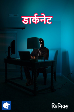 What is darknet?- in marathi डार्कनेट