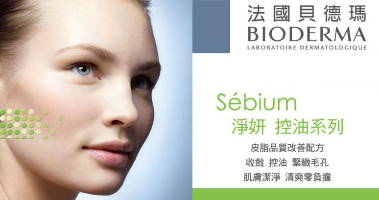 Bioderma 法國貝德瑪 淨妍高效潔膚液