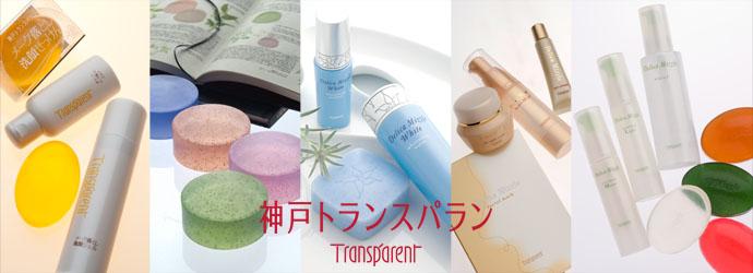 Transparent 神戶 美白潔顏皂