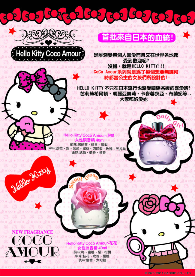 Hello kitty 女性淡香精
