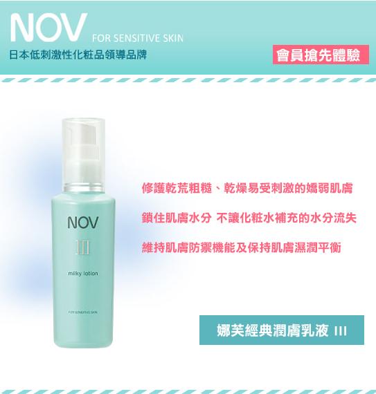 NOV潤膚乳液Ⅲ & 潤色防曬隔離霜