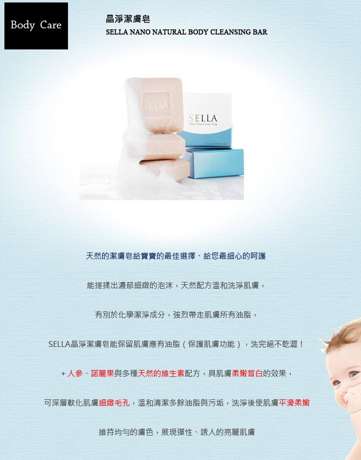 SELLA 晶淨潔膚皂