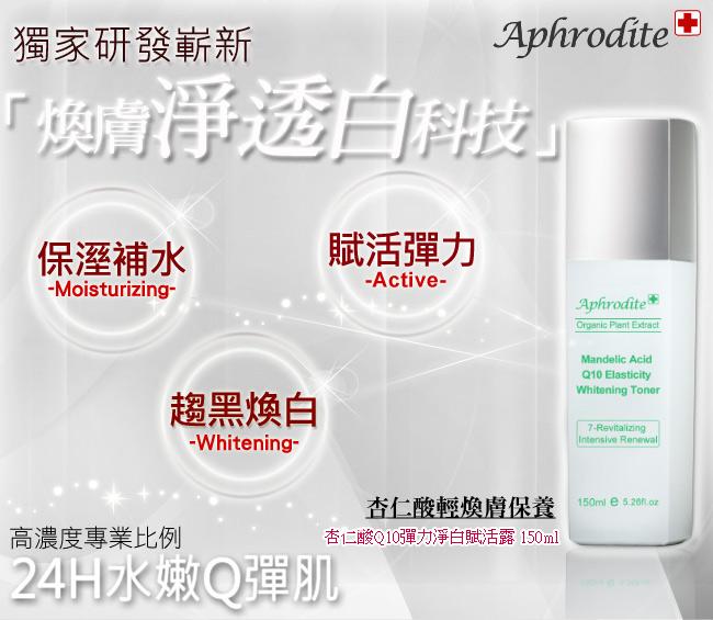 Aphrodite杏仁酸8%溫和淨白煥顏精華