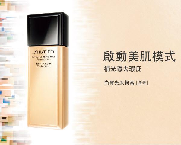 SHISEIDO 時尚色繪尚質光采粉蜜