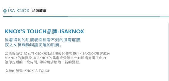 ISA KNOX A440抗齡緊緻精質霜