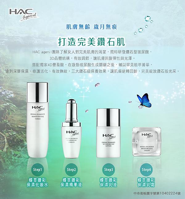 HAC agenil 蝶萃鑽彩保濕精華液
