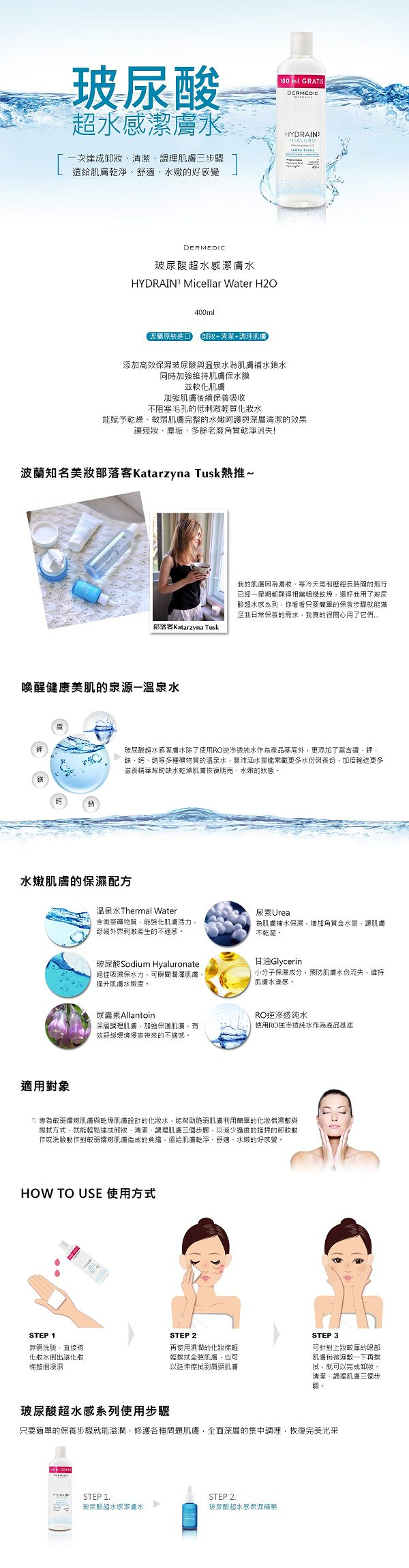 DERMEDIC 玻尿酸超水感潔膚水