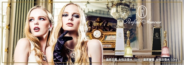 Parfait Amour幸福鈴聲-皇家花園/皇家薔薇 女性淡香水