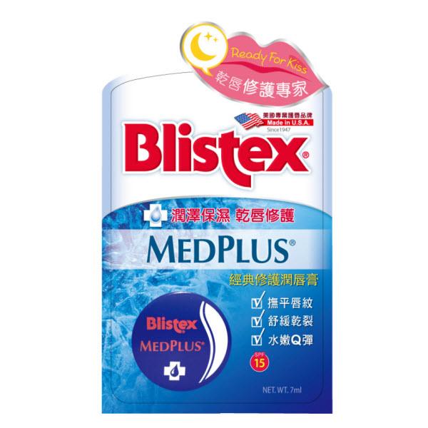 Blistex 碧唇護唇膏