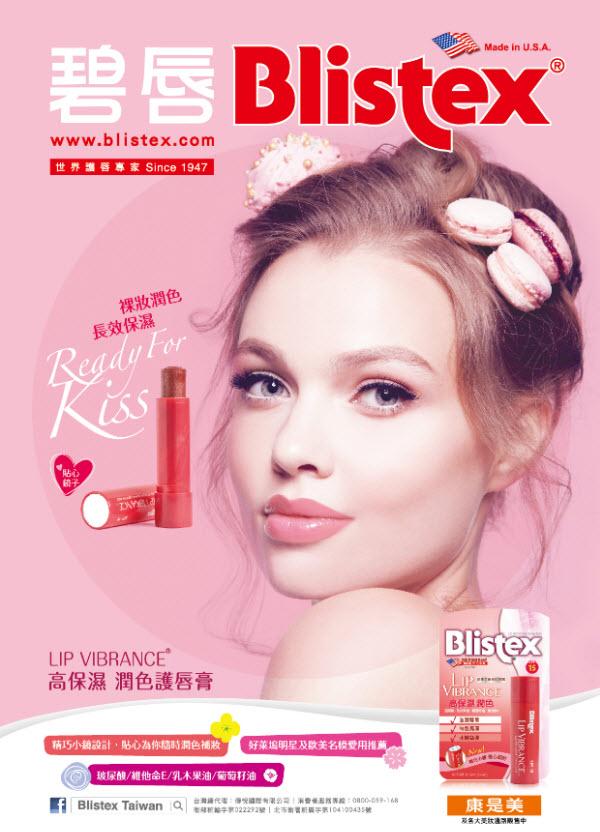 Blistex 碧唇高保濕潤色護唇膏