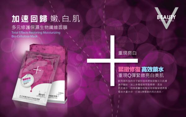 【V Beauty 多元修護保濕生物纖維面膜】