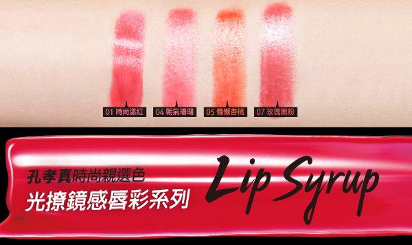 CLIO,珂莉奧,光撩鏡感羽絨唇膏,唇蜜,孔孝真,韓系美妝,唇彩,試用,體驗
