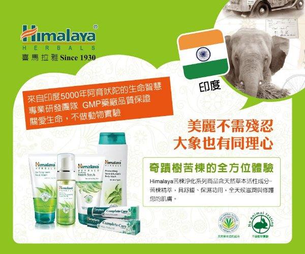 Himalaya,苦楝淨化潔面膠,苦楝淨化磨砂膏,喜馬拉雅,苦楝系列,草本,洗面乳,磨砂膏,天然,印度,試用,體驗