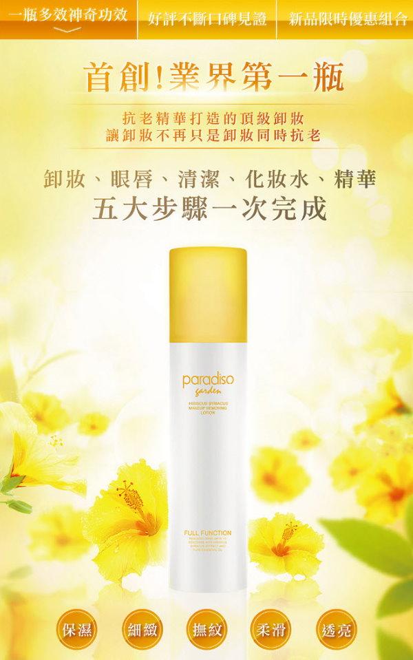 天堂花園,木槿全能卸妝精華,卸妝,卸眼唇,眼唇卸妝,清潔,亮顏,抗老,試用,體驗