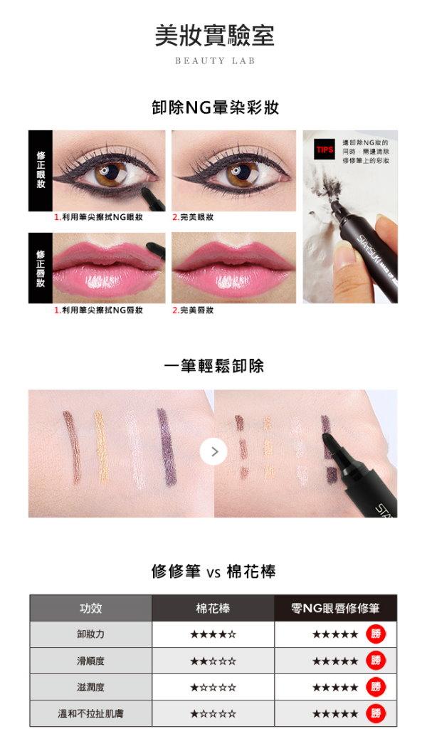 STARSUKI,零NG眼唇修修筆,絲滑黑巧克力三效眼彩盤,眼影,修修筆,眼影盤,補妝,眼妝,試用,體驗