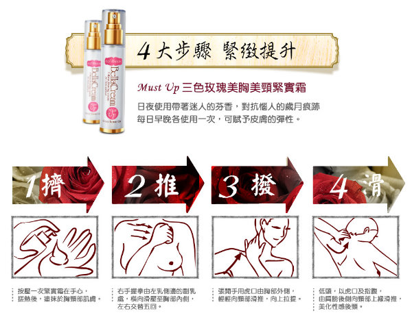 IVY MAISON,三色玫瑰美胸美頸緊實霜,依蘭依蘭美胸精油,美胸霜,頸霜,精油,美胸精油,試用,體驗