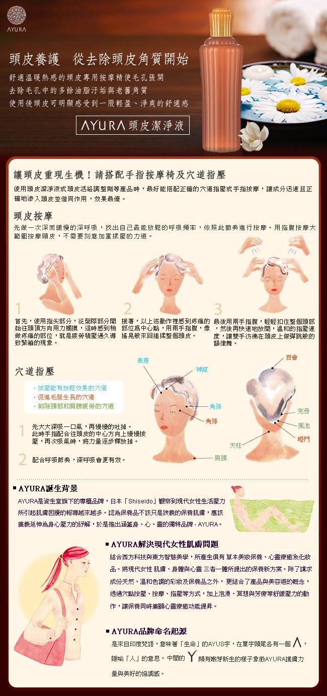 AYURA,頭皮潔淨液,頭皮按摩,頭皮去角質,洗髮精,日本資生堂,Shiseido,資生堂,試用,體驗
