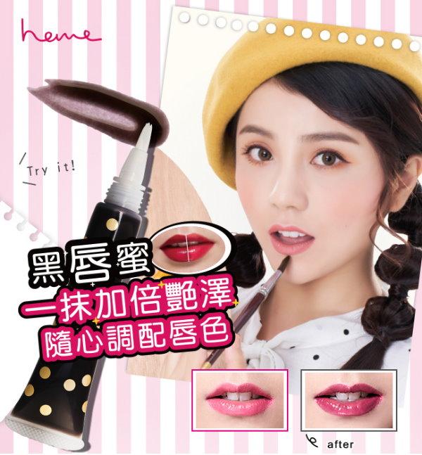 heme,喜蜜,渲染水彩黑唇蜜,新品,唇蜜,唇彩,潤色,試用,體驗