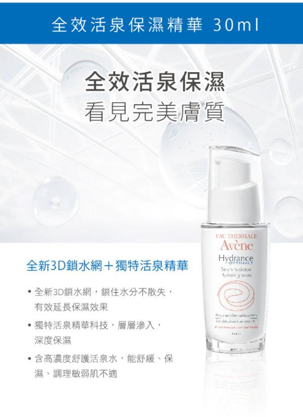 雅漾,全效活泉保濕水凝霜,全效活泉保濕精華,Avene,敏弱肌,保濕,敏感肌,試用,體驗