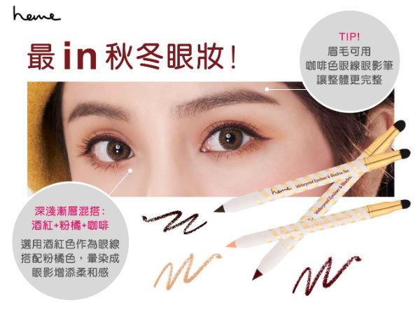 heme,速描防水眼線眼影筆,眼線筆,眉筆,眼影筆,眼妝,防水彩妝,防暈眼線,試用,體驗
