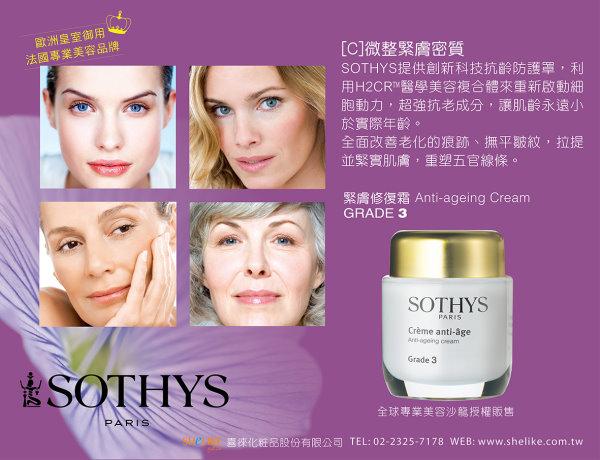 SOTHYS,微整緊膚修復滋養霜,修護,保濕,蘇緹,抗老,緊緻,試用,體驗