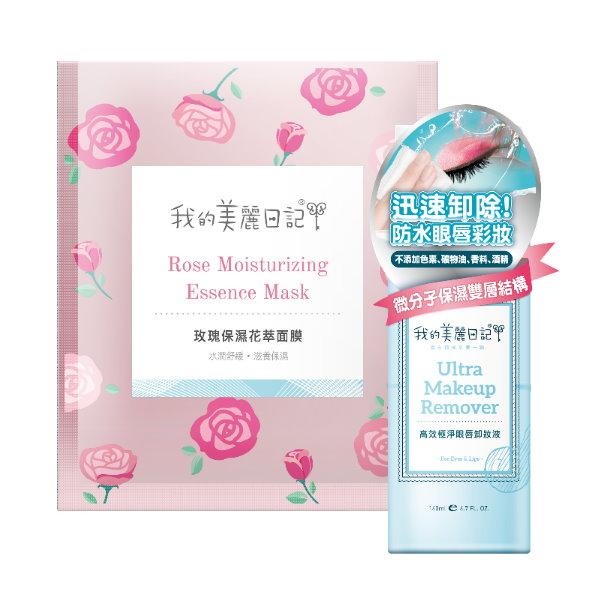 我的美麗日記,高效極淨眼唇卸妝液,玫瑰保濕花萃面膜,面膜,保濕,眼唇卸妝,溫和卸妝,卸妝,保濕面膜,開架推薦,試用,體驗
