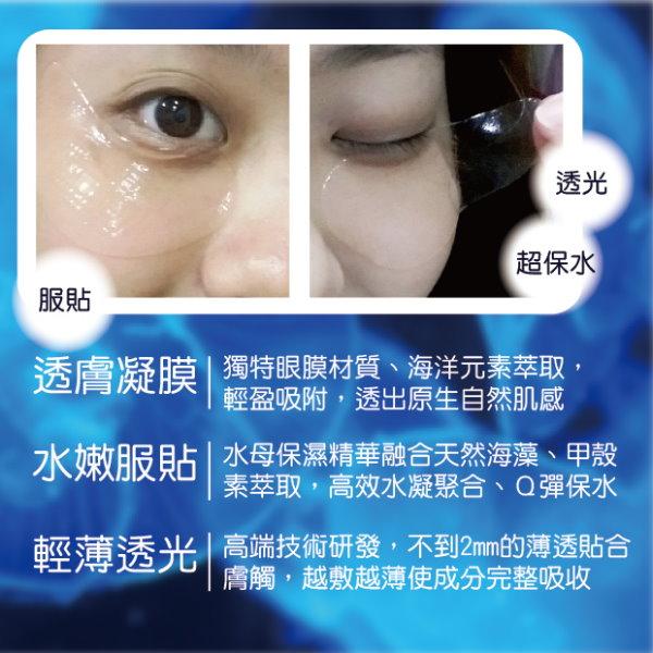 DR.MÉDUSE,水母再生眼膜,眼膜,眼周保養,保養,眼周細紋,試用,體驗