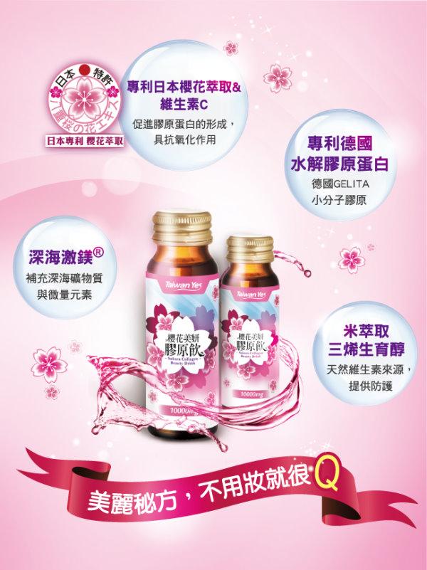 Taiwan Yes,櫻花美妍膠原飲,保養,膠原蛋白,試用,體驗