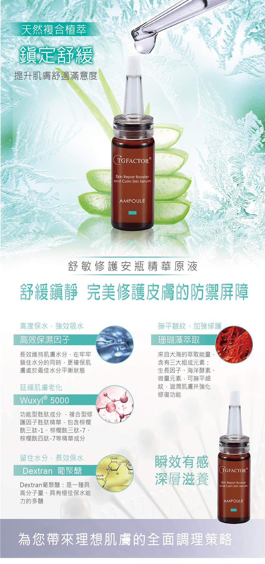 TG Factor, 水晶潔膚液, 深層保濕修護霜, 舒敏修護安瓶原液, 卸妝, 洗臉, 修護, 乳霜, 安瓶, 原液, 修護安瓶, 醫美, 試用, 體驗