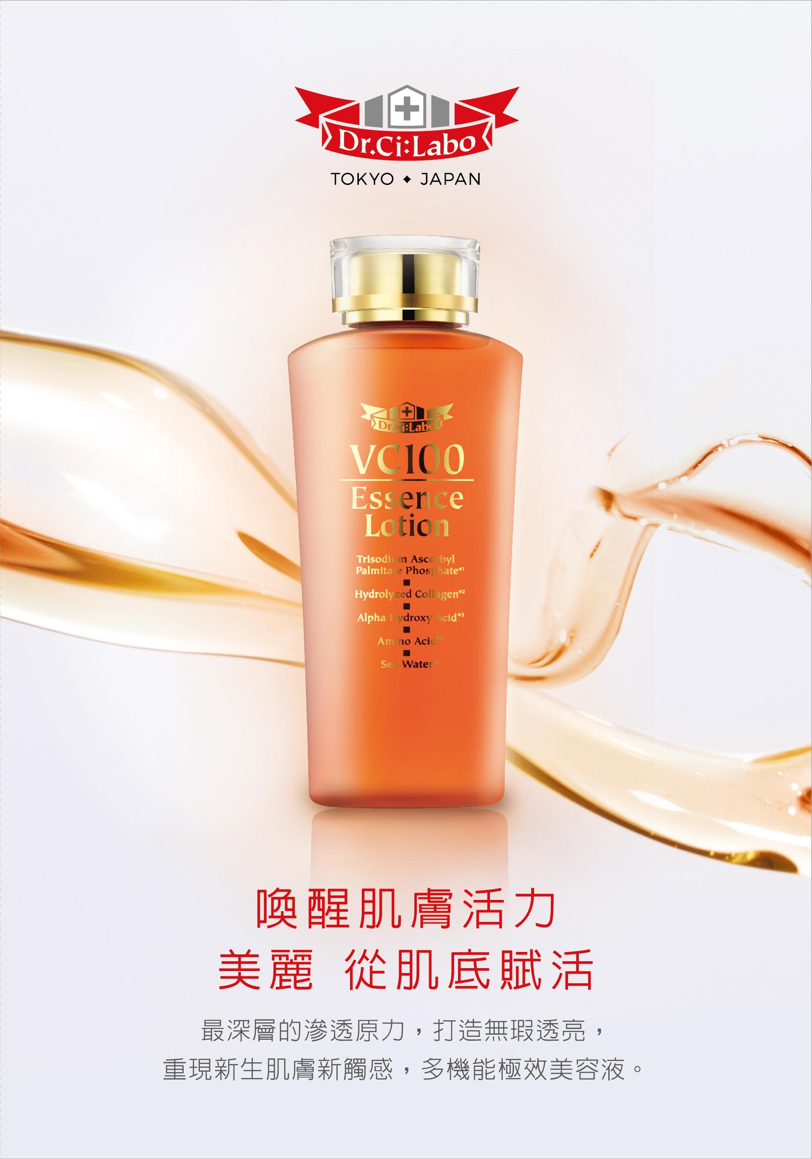 Dr.Ci:Labo, 超瞬間滲透美妍水EX, 小橘水, DrCiLabo哪裡買, 小橘水推薦, 毛孔問題, 肌膚問題, 縮小毛孔, 試用, 體驗