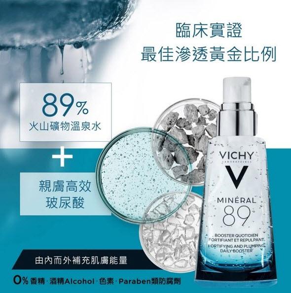 VICHY, 薇姿, M89火山能量微精華, Vichy薇姿, 醫美保養, 醫美品牌, 薇姿推薦, 保養品推薦, 精華液推薦, VICHY哪裡買, VICHY台灣, 薇姿哪裡買, 薇姿台灣, 試用, 體驗