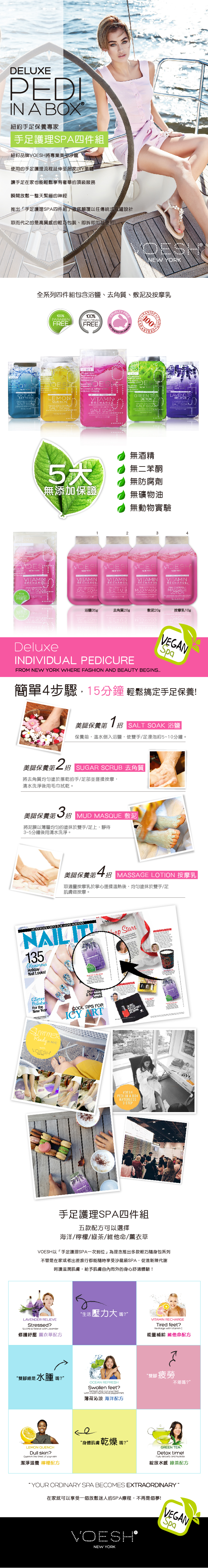 VOESH, VOESH台灣, 紐約手足保養專家, 手足護理SPA四件組, 居家護理, 浴鹽, 去角質, 泥膜, 按摩乳, 手足保養, VOESH哪裡買, 試用, 體驗
