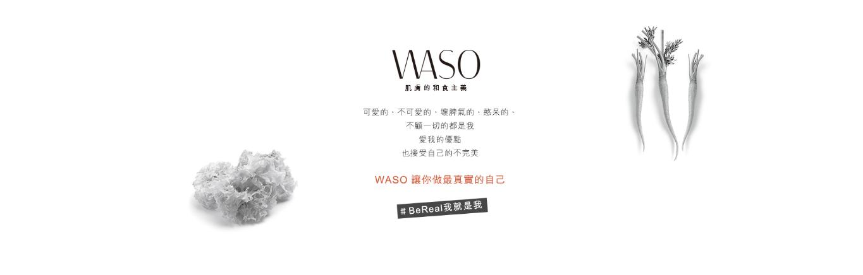 SHISEIDO, 資生堂, SHISEIDO國際櫃, 資生堂國際櫃, WASO 柚子柑橘晚安凍膜, WASO系列, 資生堂專櫃, SHISEIDO專櫃, 資生堂試用, WASO試用, 晚安面膜推薦, 試用, 體驗