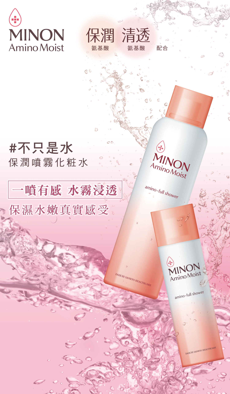 Minon, Minon AM, 保潤噴霧化粧水, 敏感肌推薦, 敏感肌保養, 敏感肌化妝水, 日本Minon, Minon哪裡買, Minon台灣, Minon試用, 日本藥妝推薦, 日本必買, 日本藥妝必買, 試用, 體驗