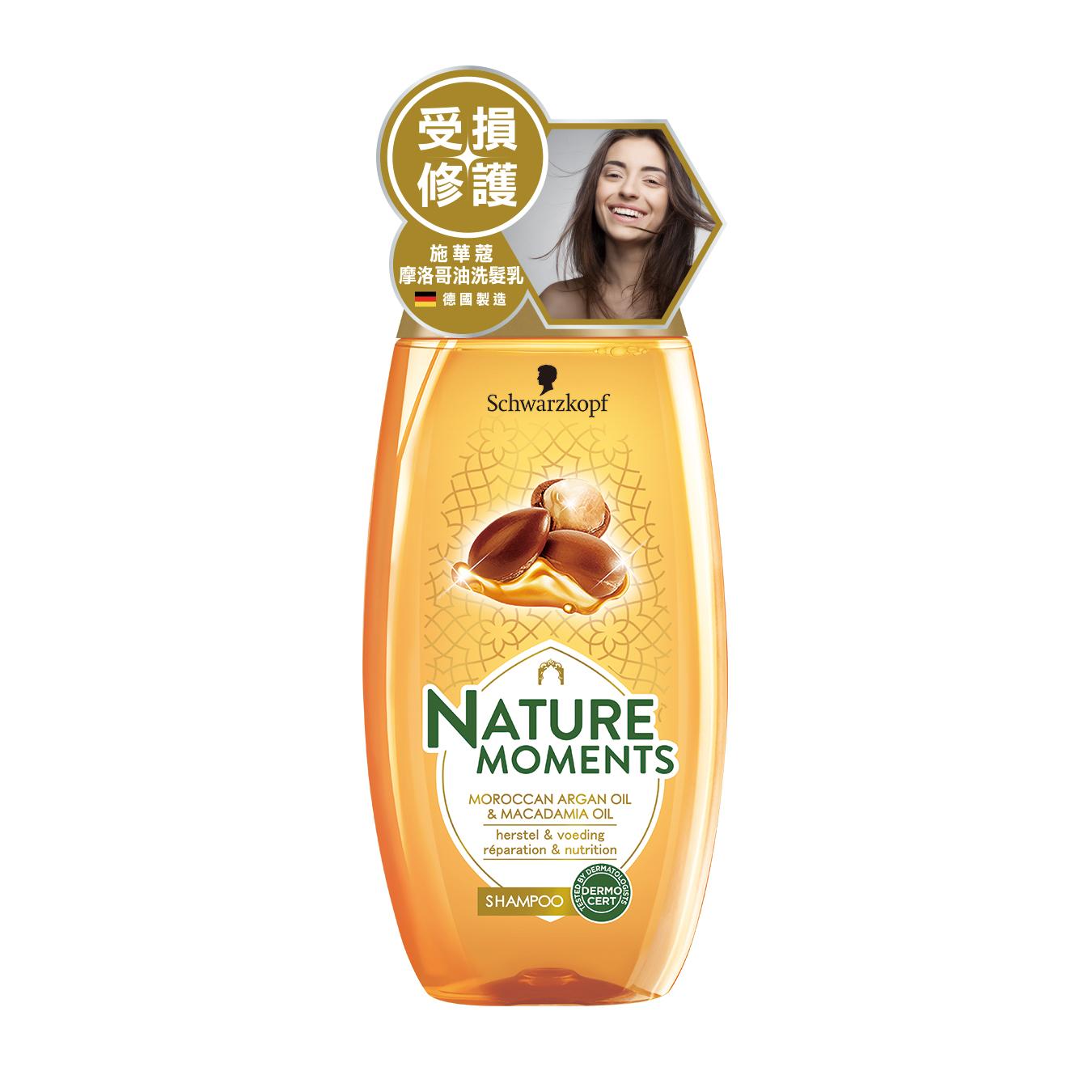 施華蔻, Nature Moment, 摩洛哥油洗髮乳, 摩洛哥油推薦, 護髮推薦, 精油洗髮, 洗髮乳推薦, 無矽靈洗髮精, 施華蔻哪裡買, 施華蔻台灣, 施華蔻門市, 試用, 體驗