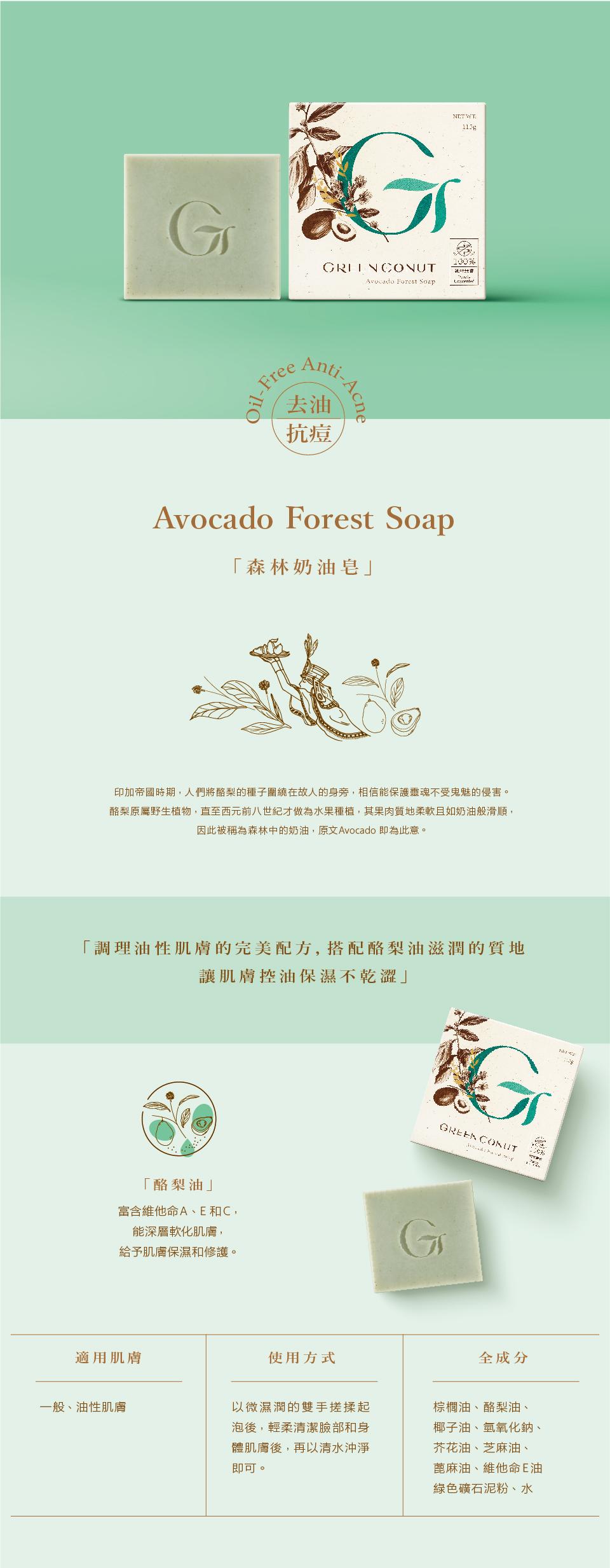 GREEN CONUT 綠果, 綠果手工皂, 黑木死海泥皂, 手摘紅寶石皂, 森林奶油皂, 手工皂推薦, 肥皂推薦, 綠果皂, 綠果哪裡買, 手工皂哪裡買, 綠果手工皂門市, 試用, 體驗