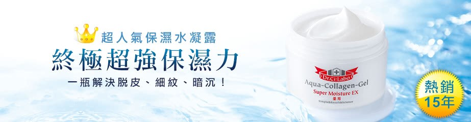 Dr.Ci:Labo, 超保濕海洋膠原水凝露EX, 乳霜推薦, 保濕乳霜推薦, 保濕推薦, Dr.Ci:Labo門市, Dr.Ci:Labo櫃點, Dr.Ci:Labo哪裡買, Dr.Ci:Labo台灣, Dr.Ci:Labo試用, 試用, 體驗