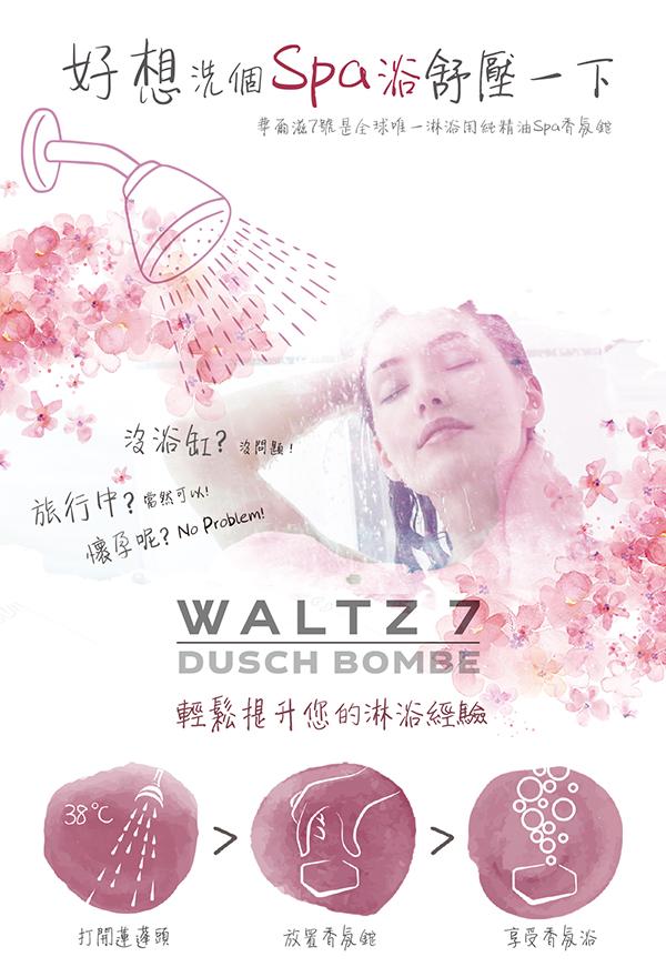 華爾滋7號, WALTZ 7, SPA香氛錠, 淋浴SPA, 居家SPA, 旅遊SPA, 香氛錠推薦, 香氛推薦, , 華爾滋7號 WALTZ 7門市, 華爾滋7號 WALTZ 7台灣, 華爾滋7號 WALTZ 7哪裡買, 試用, 體驗