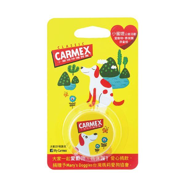 CARMEX小蜜媞, Carmex, 小蜜媞, 小蜜媞修護脣膏,修護唇膏, Carmex推薦, 修護脣膏推薦, 護唇推薦, 屈臣氏推薦, CARMEX小蜜媞門市, Carmex櫃點, CARMEX小蜜媞網購, CARMEX小蜜媞哪裡買, Carmex台灣, Carmex試用, 試用, 體驗