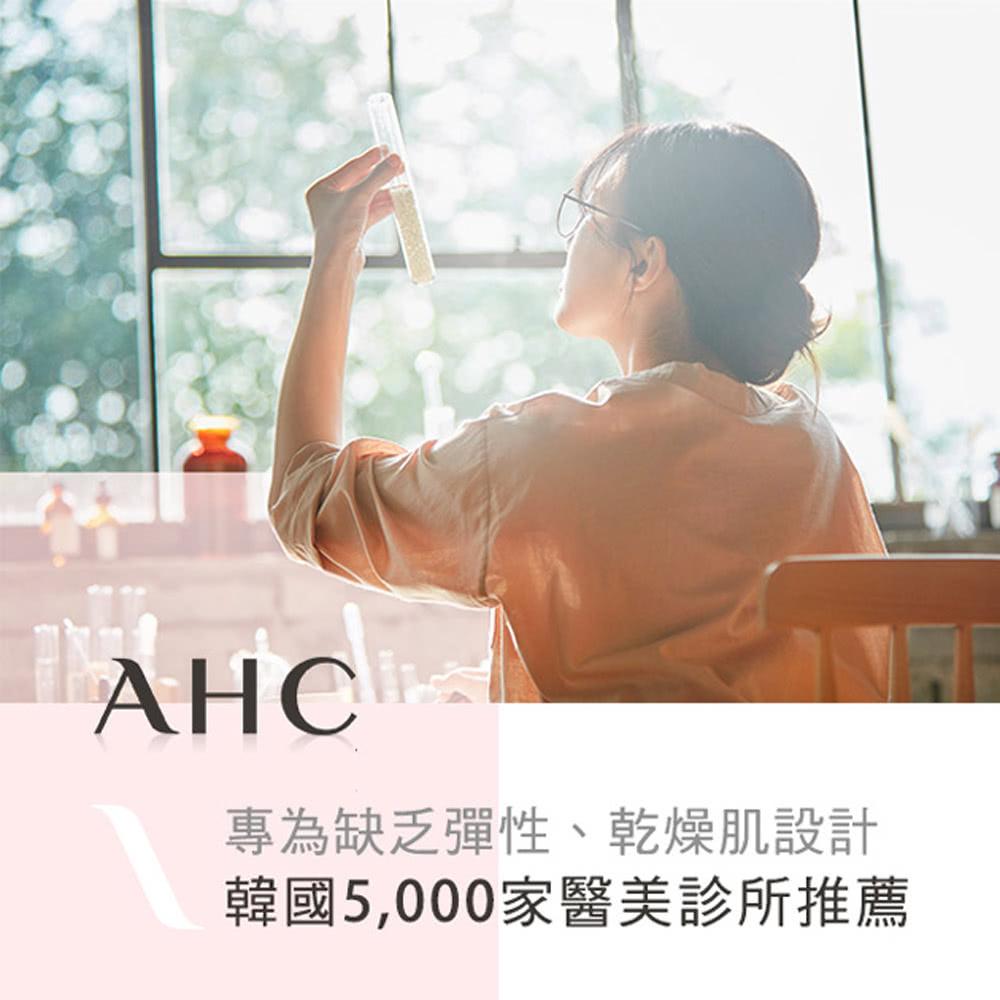AHC, AHC眼霜, 365活力紅青春眼霜, 眼周保養,眼霜, 暗沉, 皺紋, 淡化細紋, 保養, 屈臣氏推薦, 醫美品牌推薦, 韓國醫美, 韓國保養品牌,AHC推薦, AHC門市, AHC網購, AHC哪裡買, AHC台灣, AHC試用, 試用, 體驗