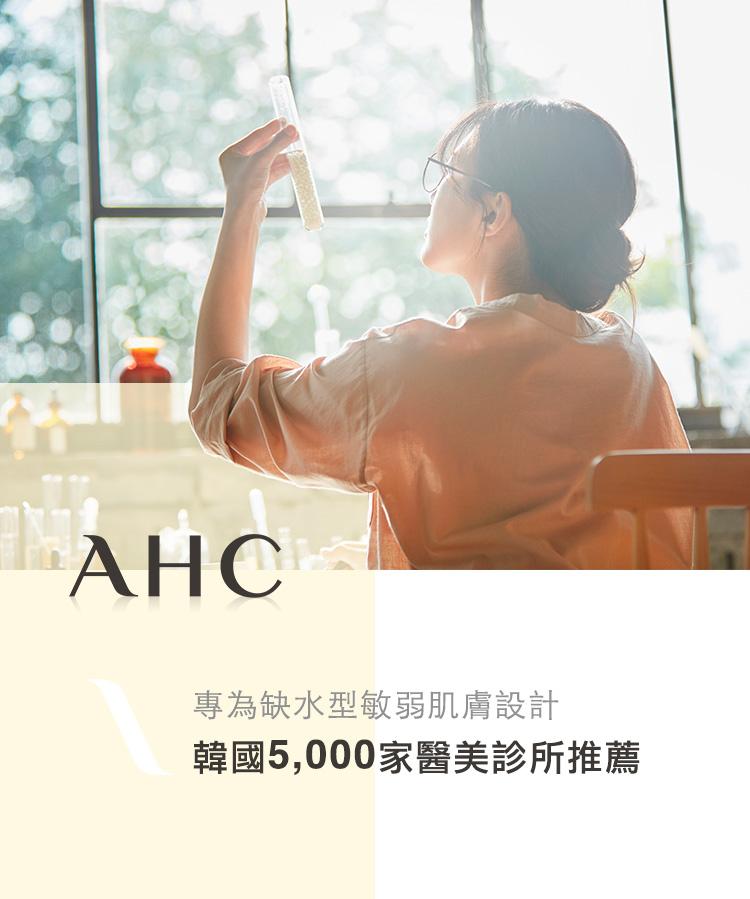 AHC, 瞬效保濕B5乳霜, AHC乳霜, B5乳霜, 保濕產品, 乳霜推薦, 乳液推薦, AHC保濕乳霜, 乾性膚質, 夏天保濕推薦, AHC門市, AHC哪裡買, AHC台灣, AHC試用, 試用, 體驗