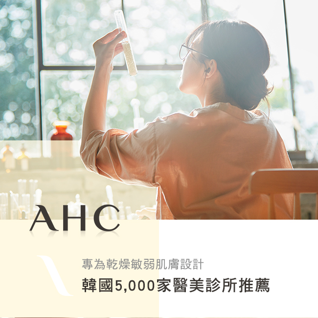 AHC , 瞬效修護B5 7天奇蹟保濕安瓶 , 瞬效修護B5 ,7天奇蹟保濕安瓶 ,安瓶, 安瓶推薦, 保濕安瓶, B5, 韓國安瓶, AHC安瓶, B5安瓶, AHC門市, AHC哪裡買, AHC台灣, AHC試用, 試用, 體驗
