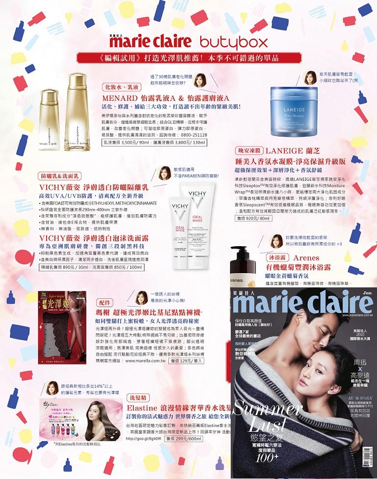 Marie Claire 美麗佳人 2015 6月號