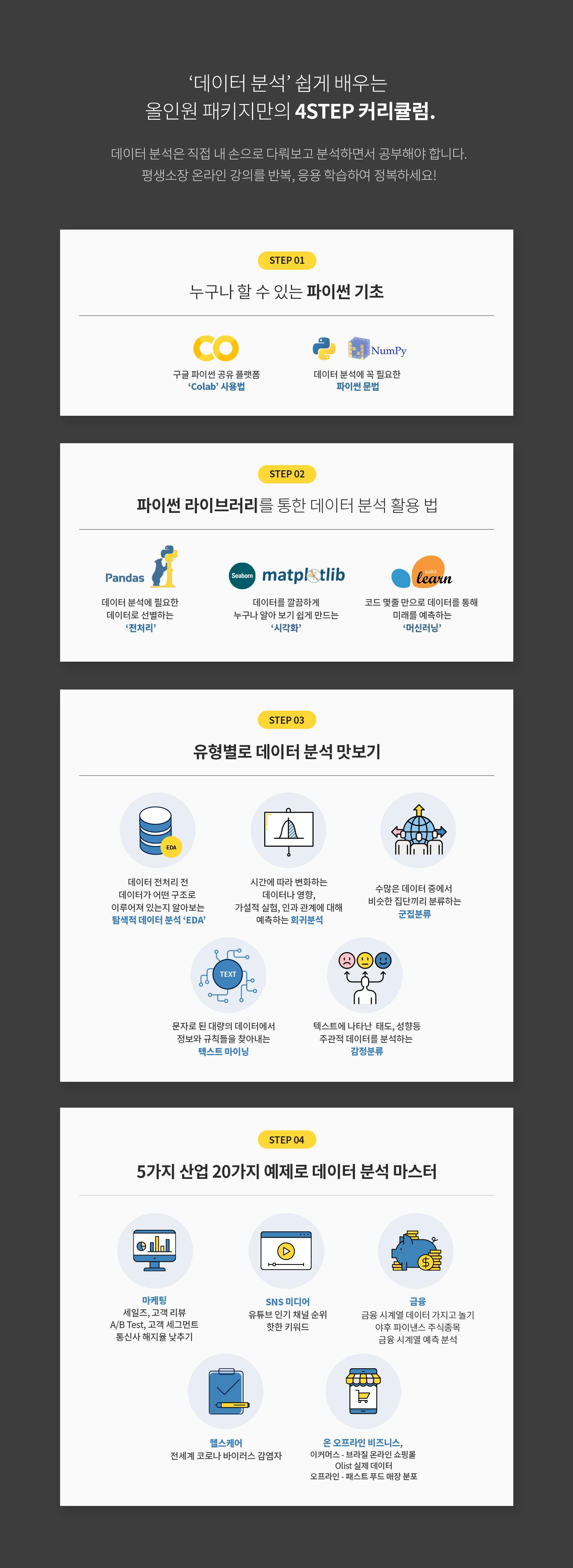 데이터분석 파이썬교육